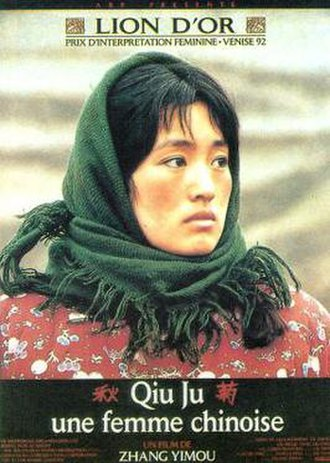 The Story of Qiu Ju - Image: Qjuju theatricalposter