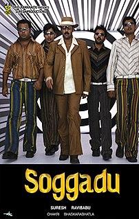 <i>Soggadu</i> (2005 film) 2005 film by Ravi Babu