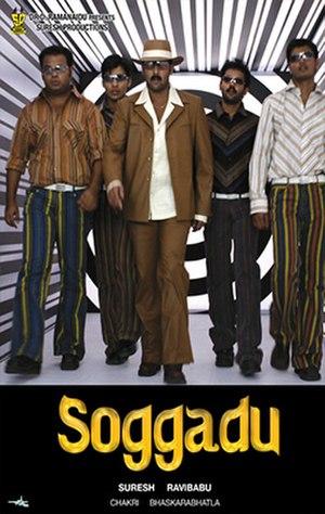 Soggadu (2005 film) - Image: Soggadu Film