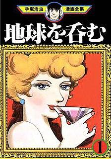 <i>Swallowing the Earth</i> manga by Osamu Tezuka