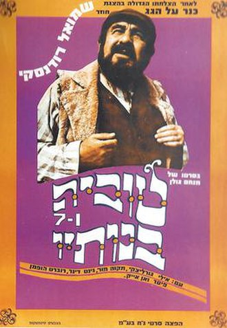 Tevye and His Seven Daughters - Film poster