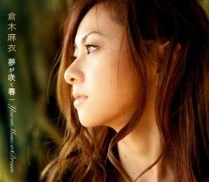 Yume ga Saku Haru/You and Music and Dream - Image: Yumegasakuharu ltd
