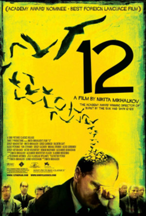12 (2007 film) - Theatrical release poster