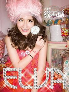 442px-ElvaHsiao-Diamond Candy.jpg