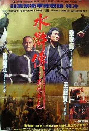 All Men Are Brothers: Blood of the Leopard - Film poster