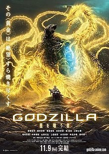 godzilla 2018 movie download