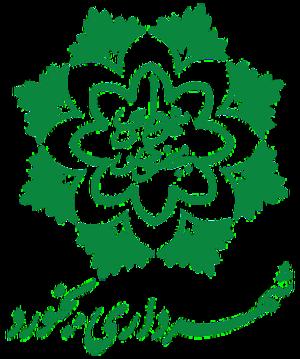 Bojnord - Image: Bojnord logo