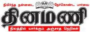 Dinamani - Image: Dinamani Logo