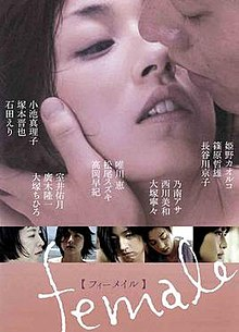 Female Japanese Poster.jpg