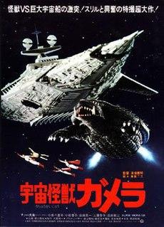 <i>Gamera: Super Monster</i> 1980 film by Noriaki Yuasa