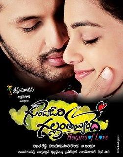 <i>Gunde Jaari Gallanthayyinde</i> 2013 film directed by Vijay Kumar Konda