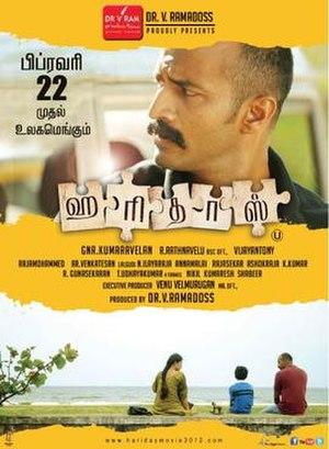 Haridas (2013 film) - Movie Poster