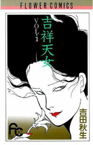 Kisshō Tennyo - Cover of the first volume