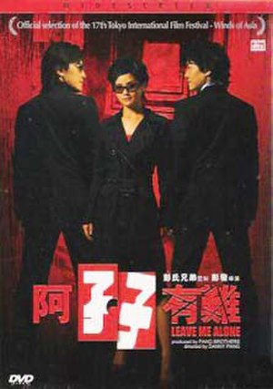Leave Me Alone (2004 thriller film) - The Hong Kong DVD cover.