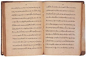 Lontara script - Image: Lontara manuscript, LOC 0050