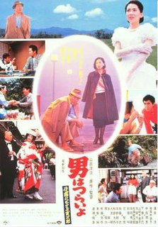 "<i>Marriage Counselor Tora-san</i> 1984 film directed by Yoji Yamada. 33rd entry in ""Otoko wa Tsurai yo"" series."