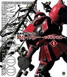 Mobile Suit Gundam MS IGLOO The Hidden One Year War Blu-ray vol1.jpg