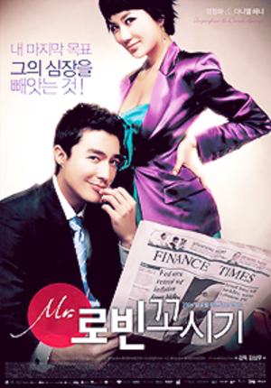 Seducing Mr. Perfect - Promotional poster