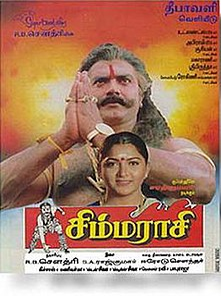 <i>Simmarasi</i> 1998 film
