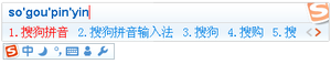 Screenshot of Sogou Pinyin
