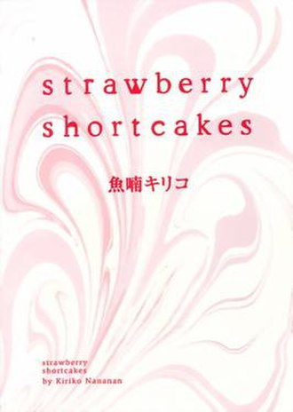 Strawberry Shortcakes (manga) - Image: Strawberry Shortcakes (manga) Cover