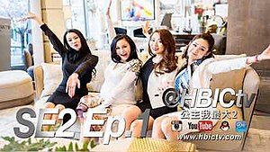 HBICtv: Ultra Rich Asian Girls - Image: Ultra Rich Asian Girls Season 2 Promo