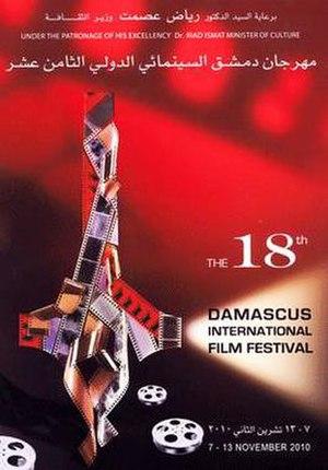 2010 Damascus International Film Festival - Festival Poster