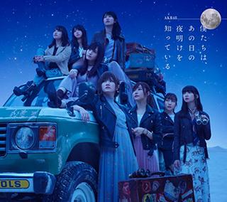 <i>Bokutachi wa, Ano Hi no Yoake o Shitteiru</i> 2018 studio album by AKB48