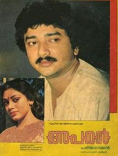 <i>Aparan</i> (film) 1988 film by P. Padmarajan