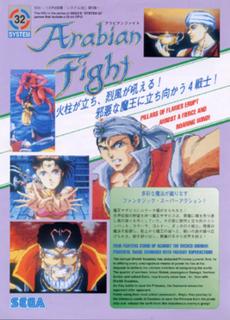 <i>Arabian Fight</i> 1992 video game