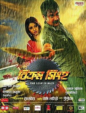 Bikram Singha: The Lion Is Back - Film Poster