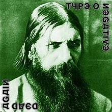 f2a9e20d0548 Dead Again (Type O Negative album) - Wikipedia
