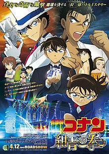 Detective Conan: The Fist of Blue Sapphire - Wikipedia