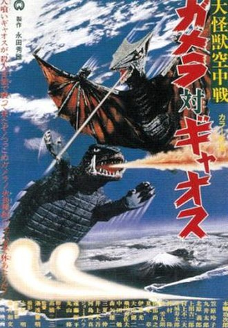 Gamera vs. Gyaos - Theatrical release poster