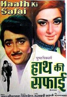<i>Haath Ki Safai</i> 1974 Hindi film