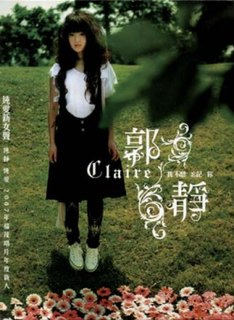 <i>I Dont Want to Forget You</i> album by Claire Kuo