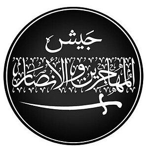 Caucasus Emirate - Image: Jaish al Muhajireen wal Ansar