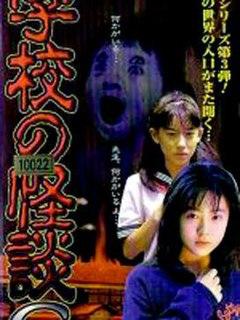 <i>Katasumi</i> and <i>4444444444</i> 1998 film directed by Takashi Shimizu