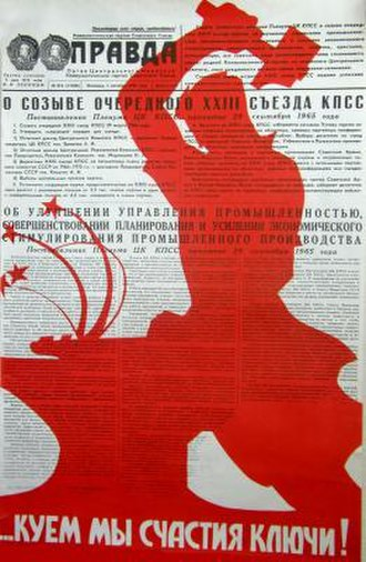 "Alexei Kosygin - A propaganda poster promoting the reform. The poster reads, ""We're forging the keys of happiness""."