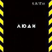 t.A.T.u. - Ya Soshla S Uma (All The Things She Said)