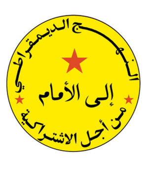 Democratic Way - Image: Nahj logo
