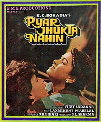 Pyar Jhukta Nahin - Vinyl Records Cover