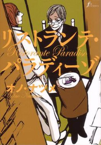 Ristorante Paradiso - Cover of the first volume of Ristorante Paradiso