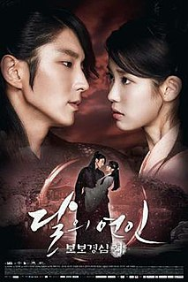 <i>Moon Lovers: Scarlet Heart Ryeo</i> 2016 South Korean television series