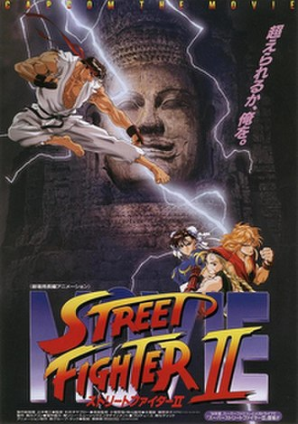 Street Fighter II: The Animated Movie - Japanese promotional pamphlet