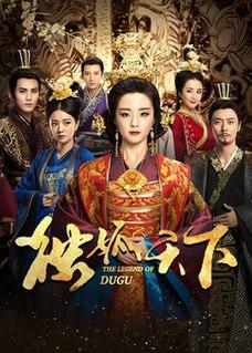 <i>The Legend of Dugu</i>