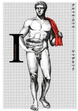 Thermae Romae - Image: Thermae Romae manga vol 1