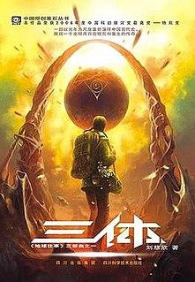 <i>The Three-Body Problem</i> (novel) 2008 science fiction novel by Liu Cixin