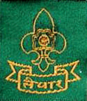 The Bharat Scouts and Guides - Membership badge–Trithiya Sopan Scout/Guide rank