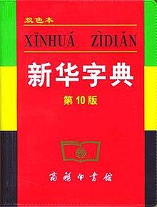 Kangxi radical - WikiVisually